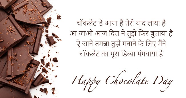 chocolate day shayari 1
