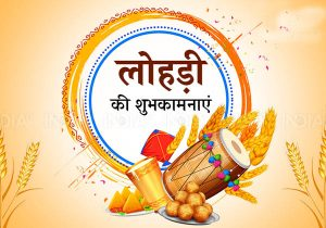 lohri quotes